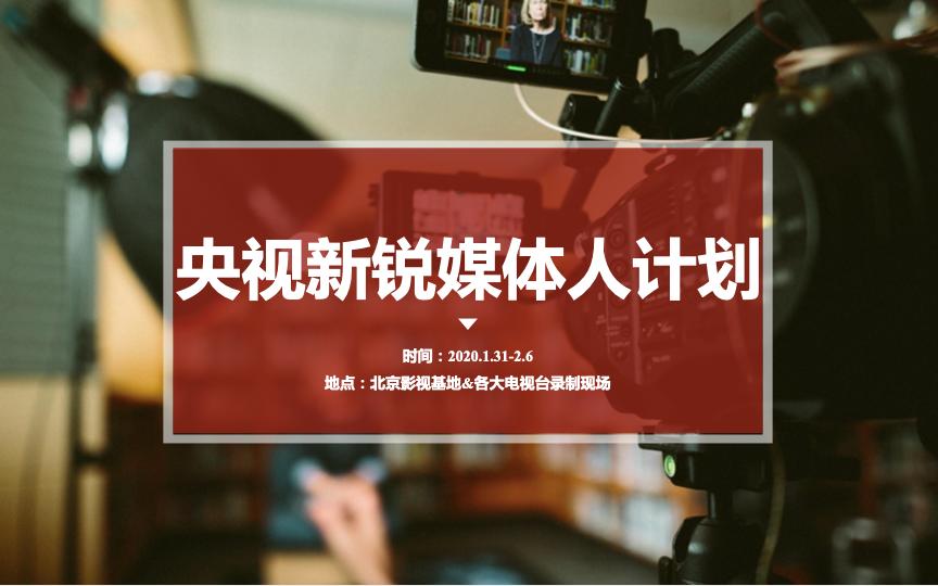 2020年央视新锐媒体人计划(北京班)