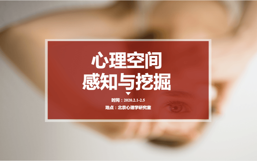 2020年心理空间感知与挖掘(北京)