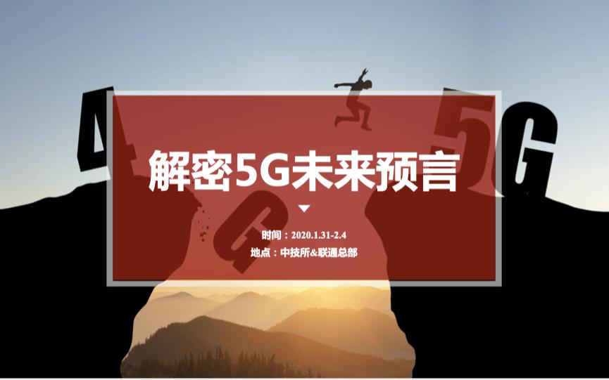 2020年解密5G未来预言(北京)