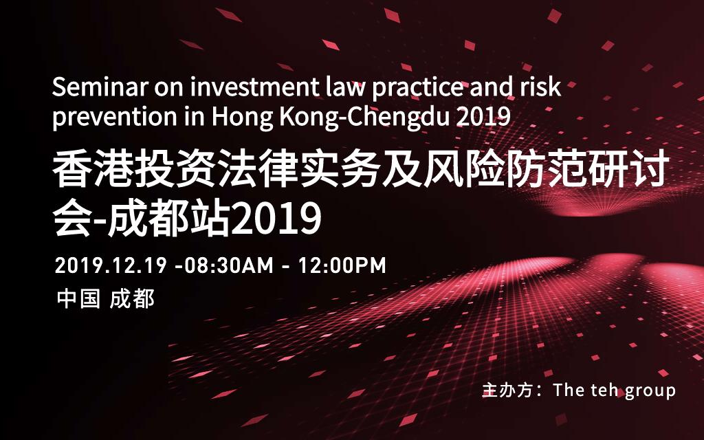 2019 香港投資法律實務及風險防范研討會-成都站
