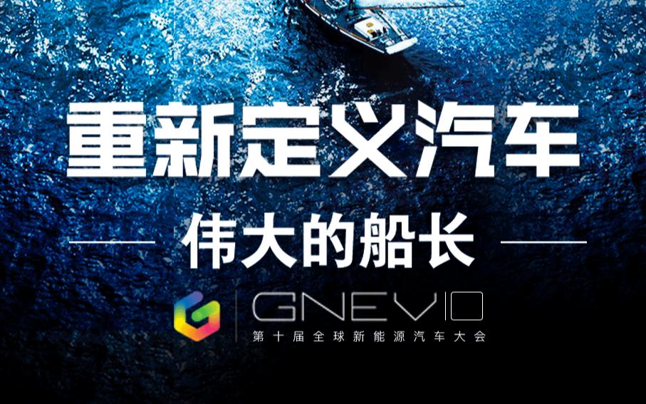 2019第十届全球新能源汽车大会(北京)