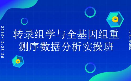 2019转录组学与全基因组重测序数据分析实操班(郑州班)