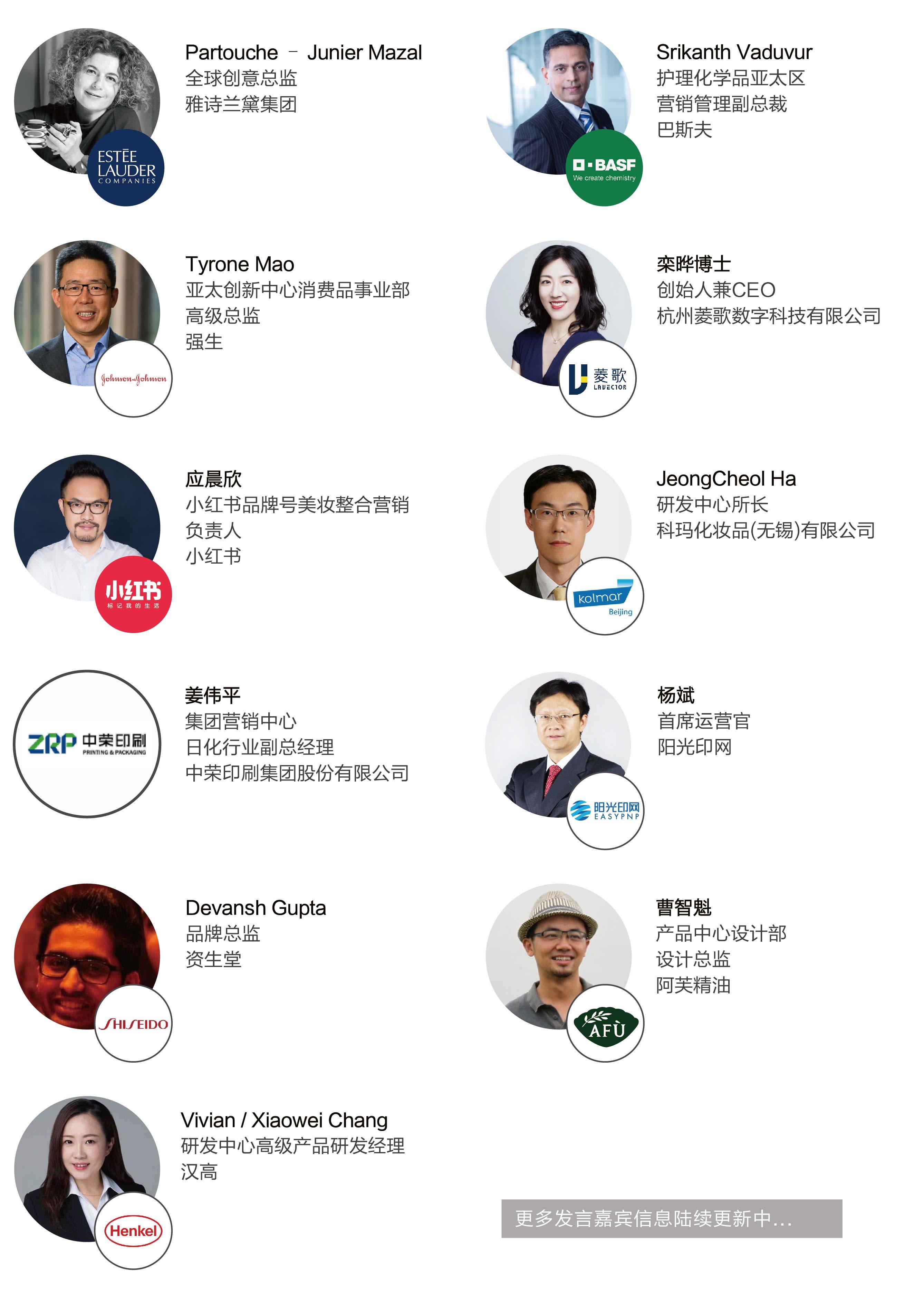 2019亚洲化妆品创新峰会暨国货百年化妆品陈列展(上海)