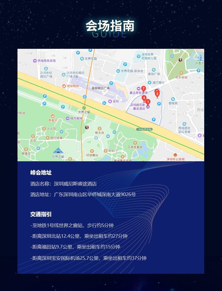 2019中國投資并購峰會 ? 聚勢謀遠 共贏未來 | 并購產業聯盟 (深圳)