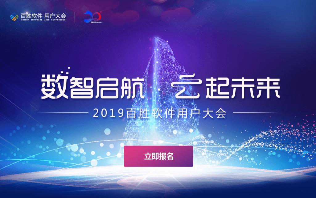 2019百勝軟件用戶大會-千人數字零售盛宴-上海