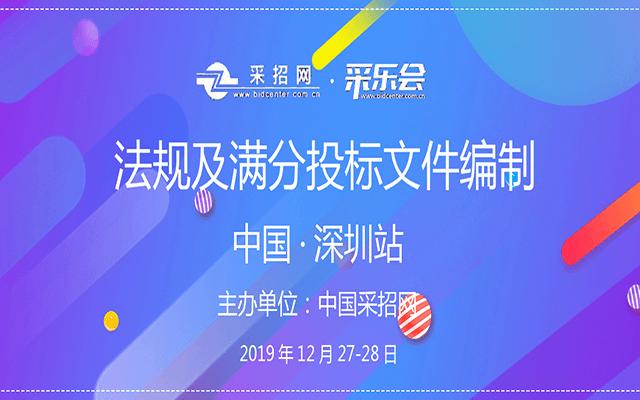 2019法规应用及满分投标文件编制技能强化特训班(深圳班)