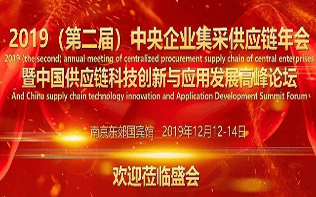 2019(第二屆)中央企業集采供應鏈年會(南京)