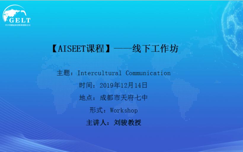 2019 Intercultural Communication——刘骏(12月成都班)