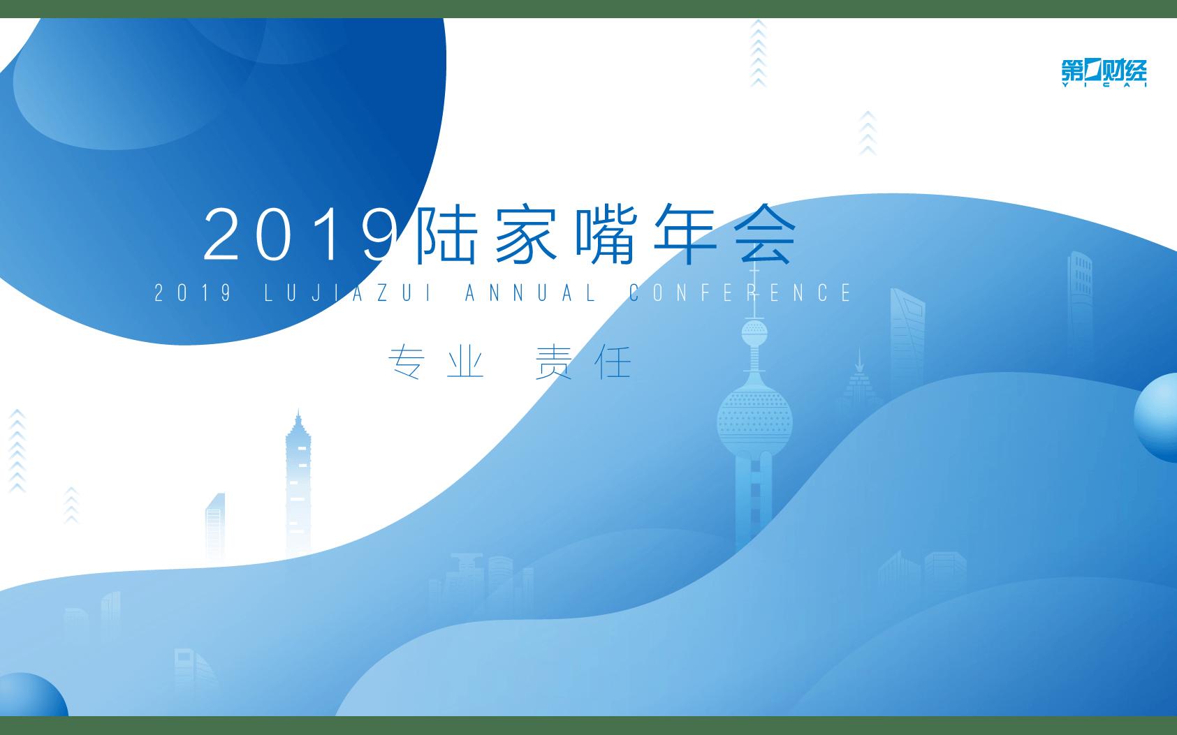 2019陆家嘴年会(上海)