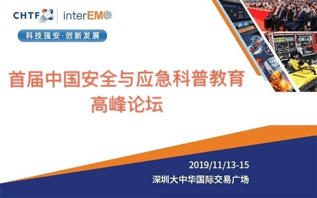 2019首屆中國安全與應急科普教育高峰論壇