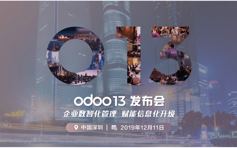 Odoo13深圳发布会 企业数智化管理 赋能信息化升级