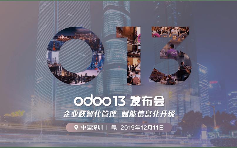 Odoo13深圳發布會 企業數智化管理 賦能信息化升級