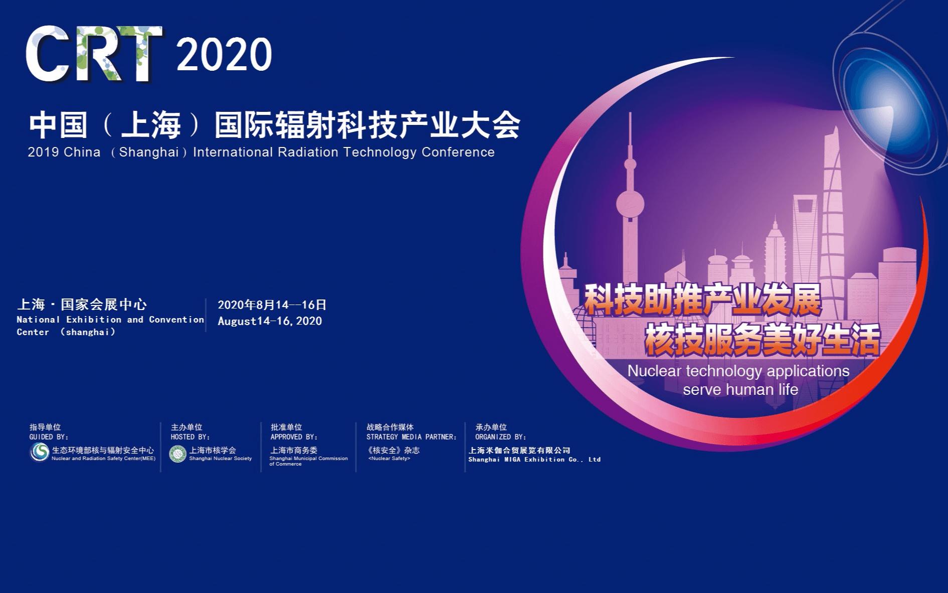 2020中國(上海)輻射科技產業大會