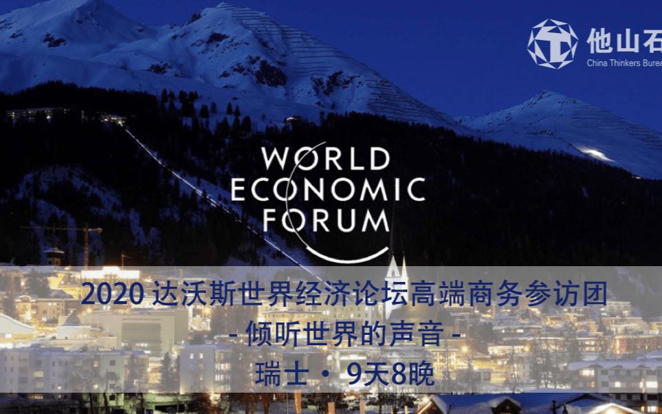 2020达沃斯世界经济论坛高端商务参访团