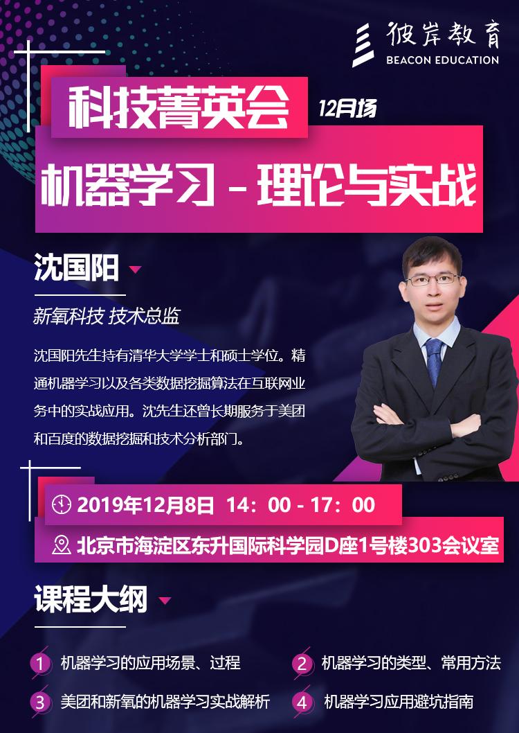 """彼岸教育""""科技菁英会""""12月场——《机器学习—理论与实战》"""