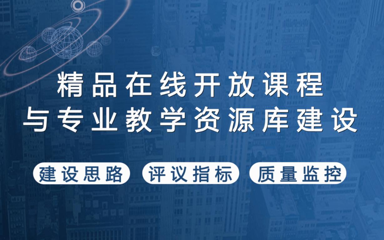 【2020年1月10-13日,重庆】全国职业院校精品在线开放课程建设与微课、慕课设计制作实战研修班