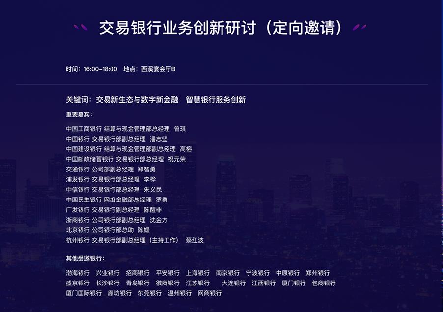 2019CFTE中国数字金融与财资创新展暨中国财资力报告会·中国财资奖颁奖盛典