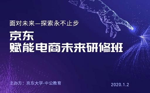2020京東講師認證暨高級研修班(1月重慶班)