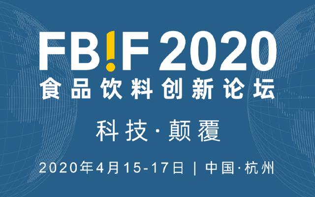 食品大会2020年4月参会指南