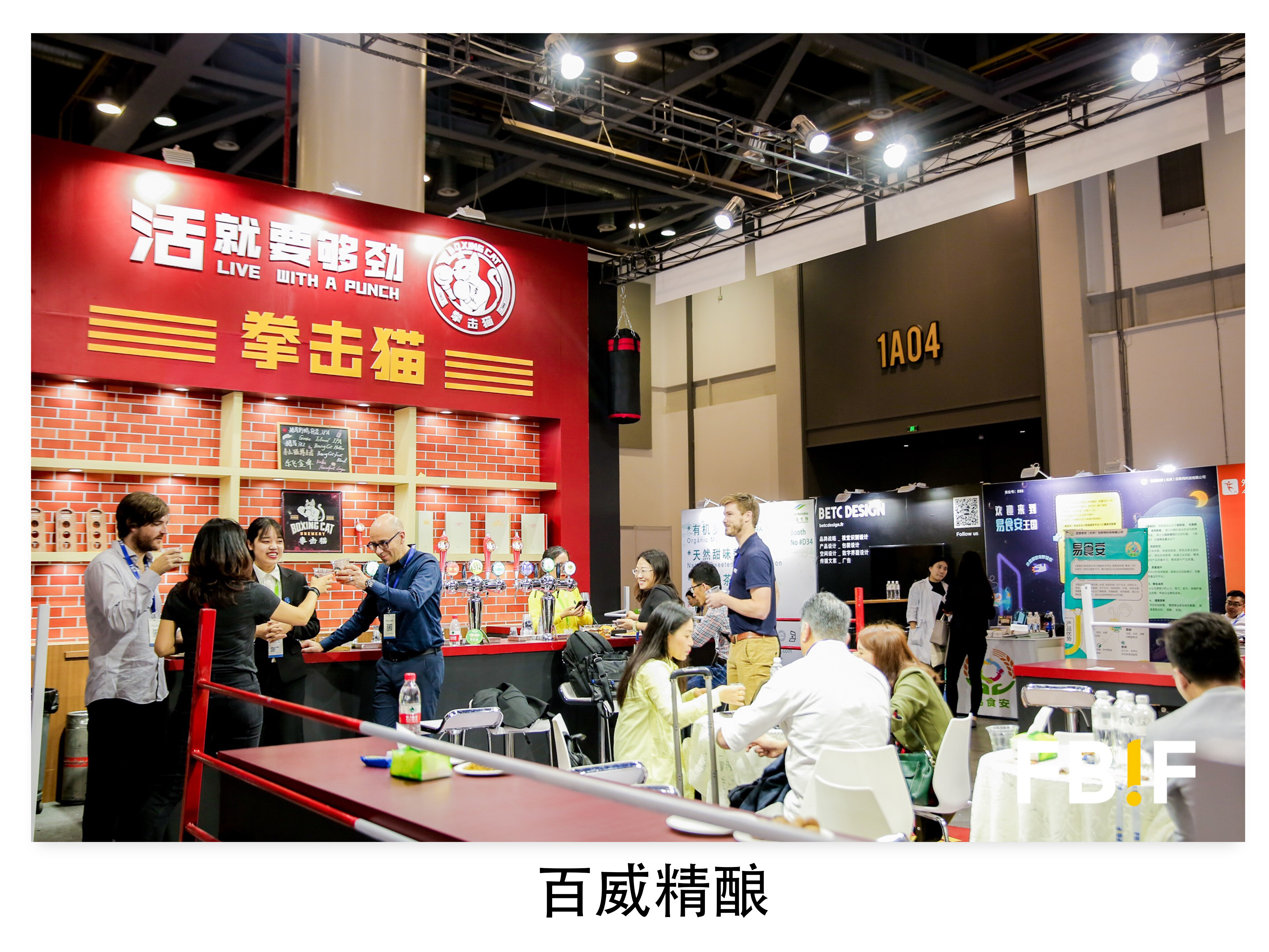 FBIF 2020食品飲料創新論壇(杭州)