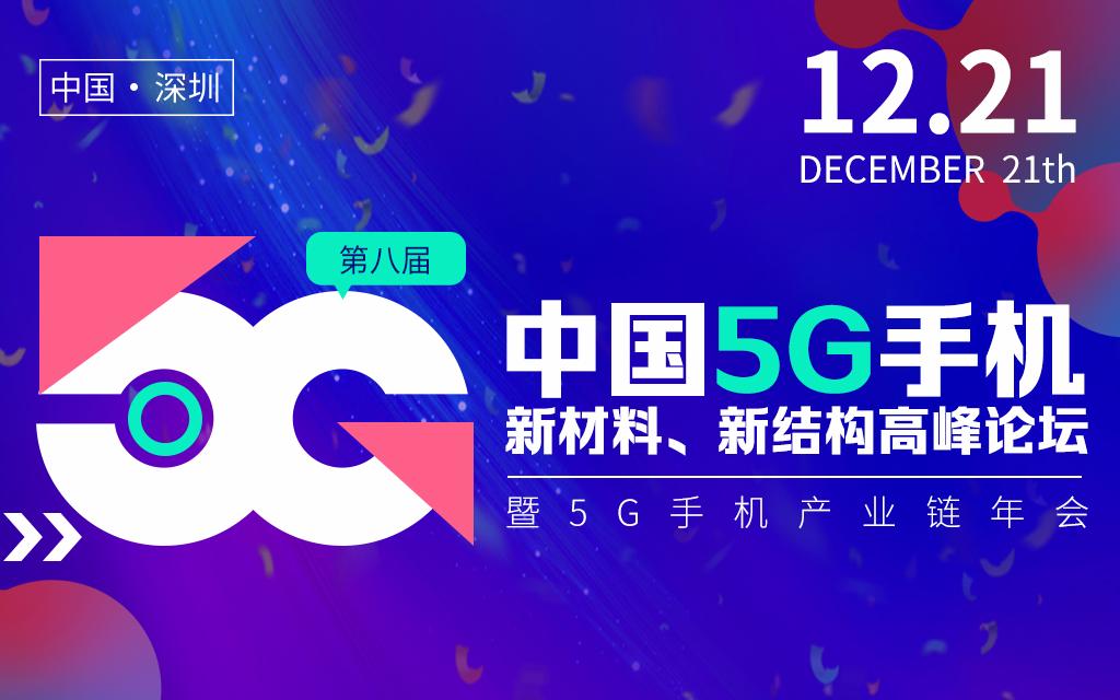 第八屆中國5G手機新材料、新結構高峰論壇 暨5G手機產業鏈年會2019(深圳)
