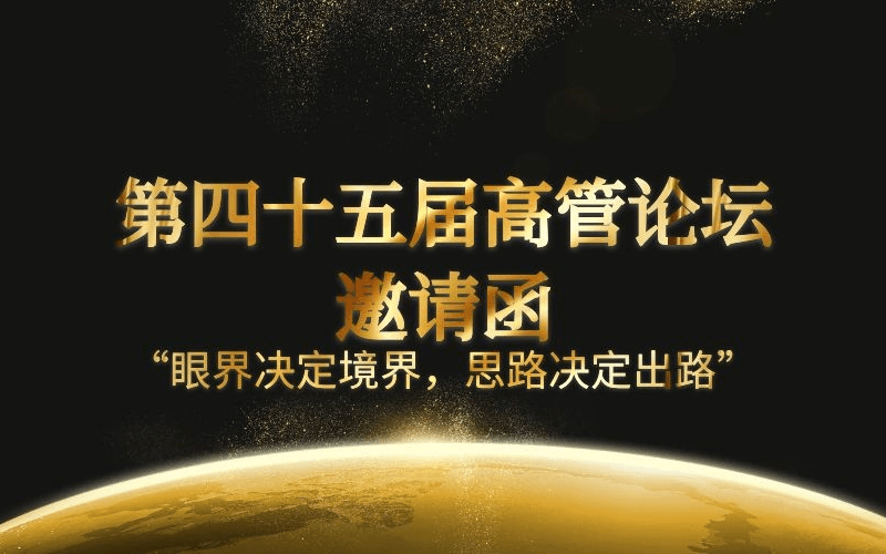 2019云南大学第45届高管论坛『2020年中国经济形势分析与民营企业应对策略』(昆明)
