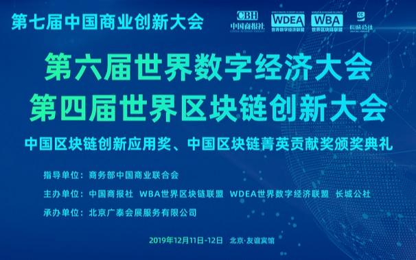 2019第七届中国商业创新大会暨第四届世界区块链创新大会(北京)