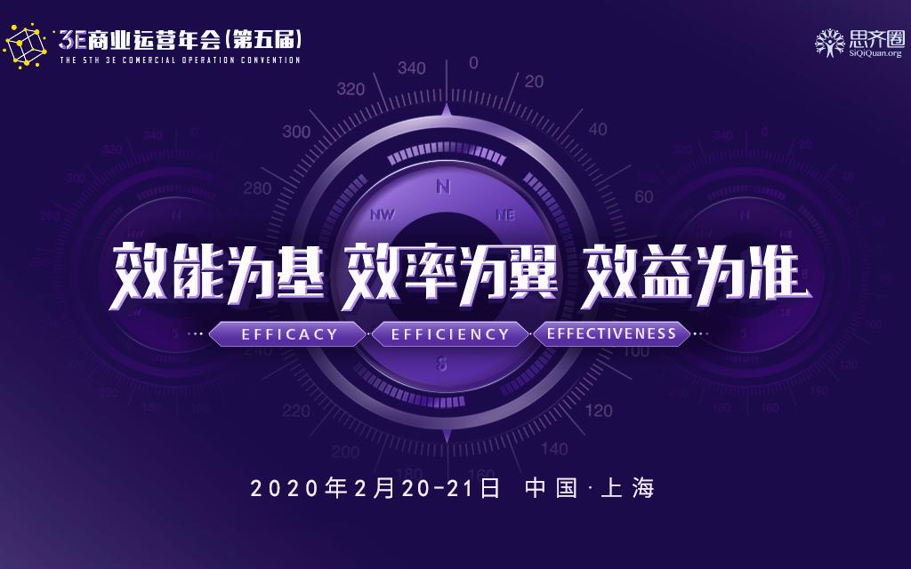 2020第五屆3E商業運營年會(上海)