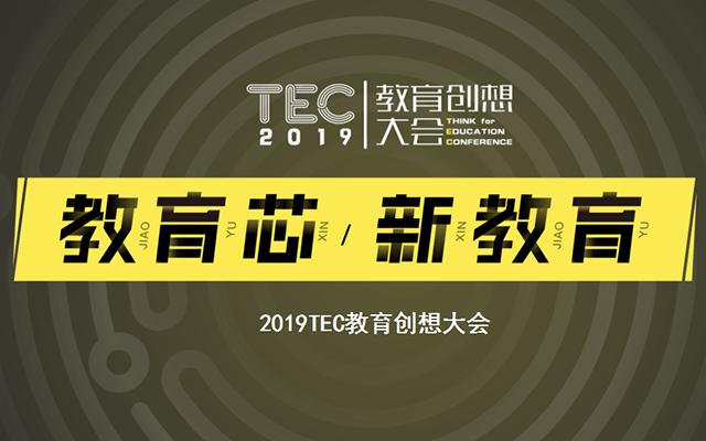 2019TEC教育创想大会(北京)