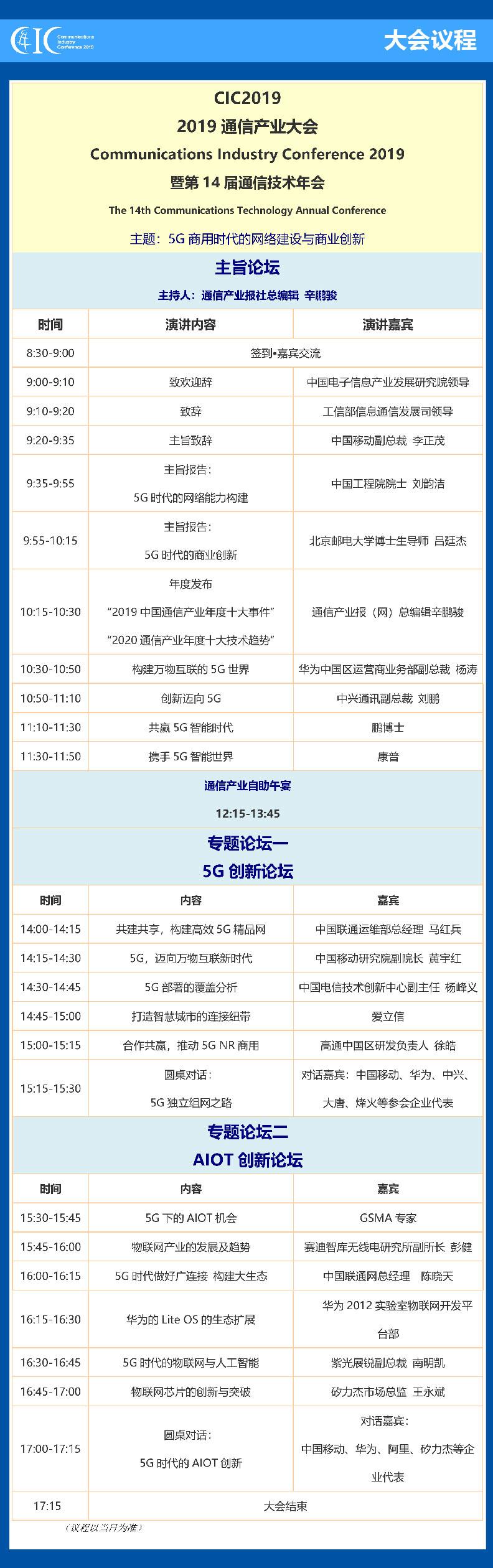 2019通信产业大会(北京)