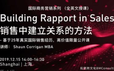 Building Rapport in Sales - 基于25年國際BD經歷 | 英籍國際TD咨詢專家
