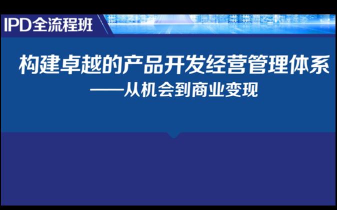 2019向华为学习:IPD全流程班【构建卓越的产品开发经营管理体系——从机会到商业变现】(12月上海班)
