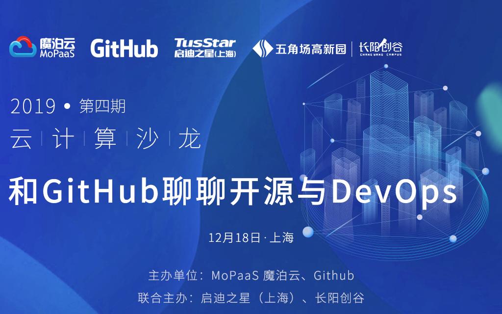 2019云计算沙龙(第四期):和GitHub聊聊开源与DevOps(上海)