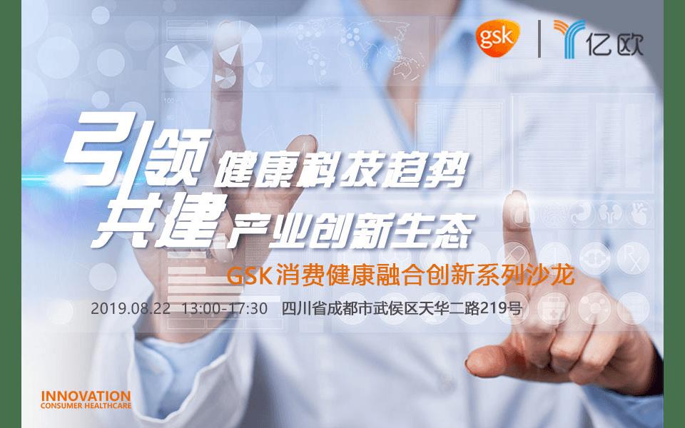 2019引領健康科技趨勢,共建產業創新生態 ——GSK消費健康融合創新系列沙龍
