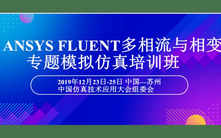 ANSYS FLUENT  多相流与相变专题模拟仿真培训班2019(12月苏州班)