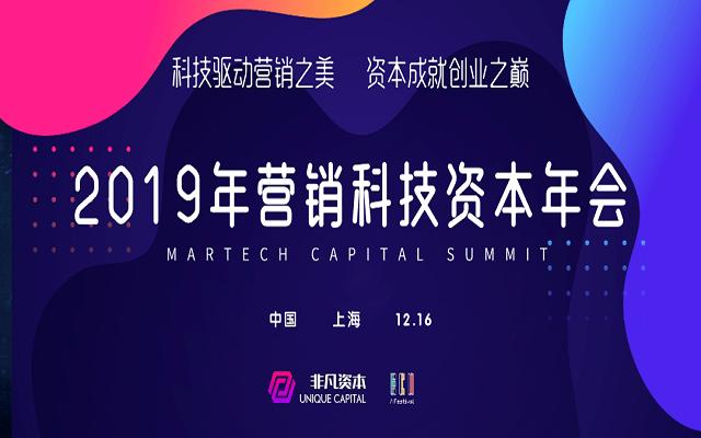 2019年营销科技资本年会