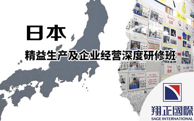 2020年翔正国际日本精益生产及企业经营深度研修班,NO.67