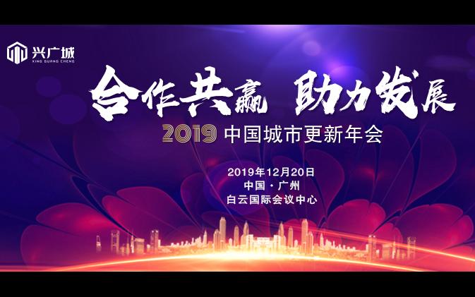 2019中國城市更新年會(廣州)