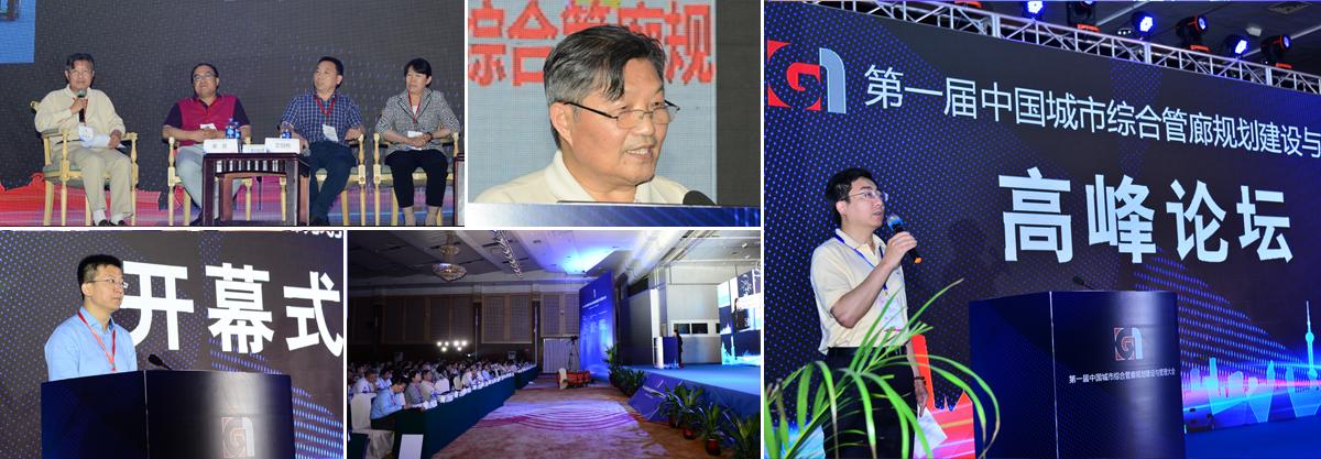 2020第四屆中國城市綜合管廊規劃建設與管理大會(北京)