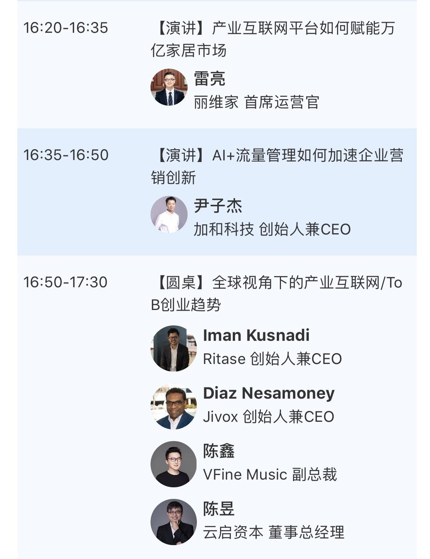 2019世界创新者年会-产业互联网创新论坛(北京)