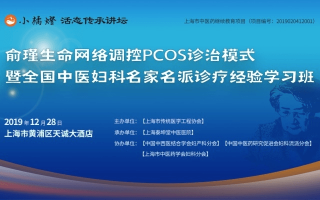 2019俞瑾名中医调控生命网络PCOS分型诊治学习班(上海)