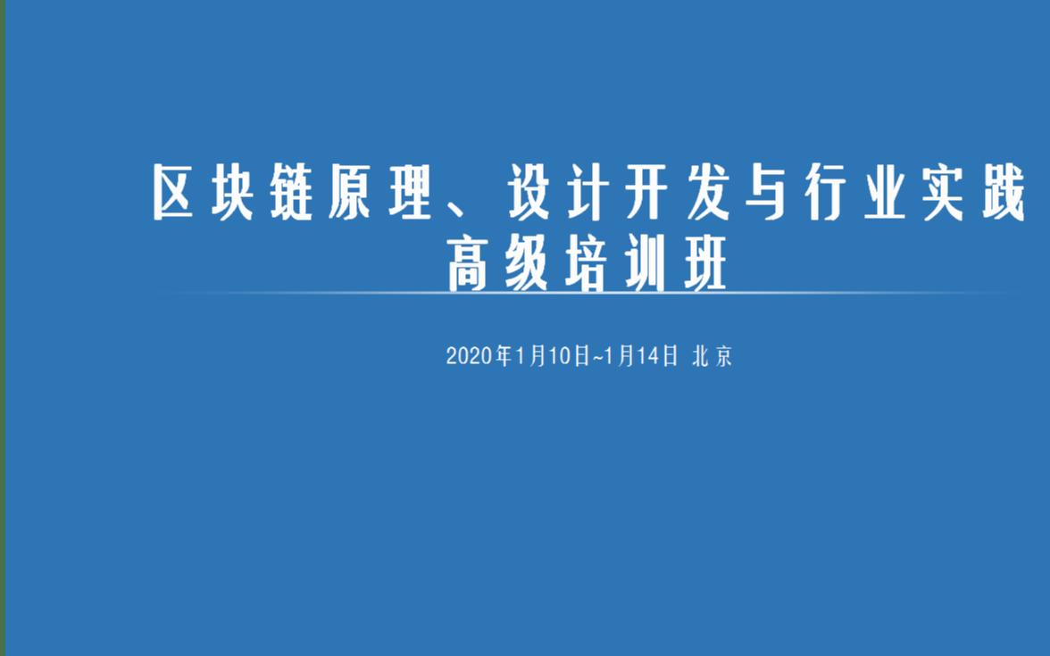 區塊鏈原理、開發與行業實踐高級培訓班2020(1月北京班)