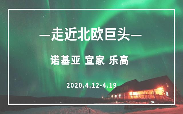 2020走近北歐巨頭 | 諾基亞 宜家 樂高