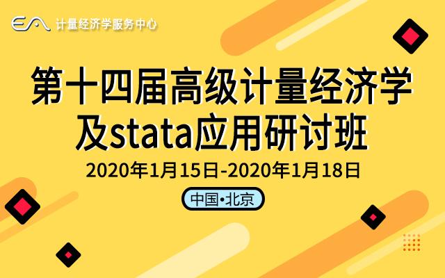 第14届计量经济学与stata应用研修班(2020年1月·北京)