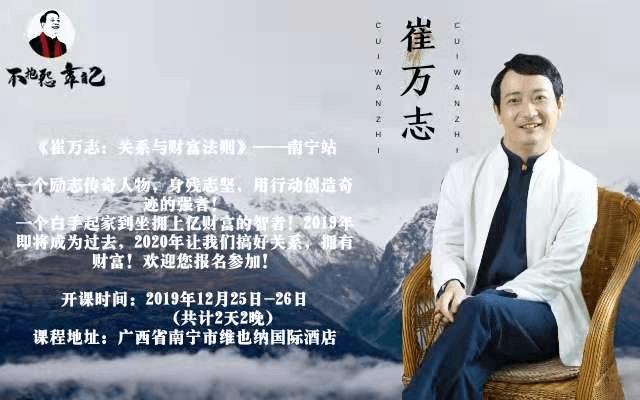 2019崔万志:关系与财富法则--南宁站