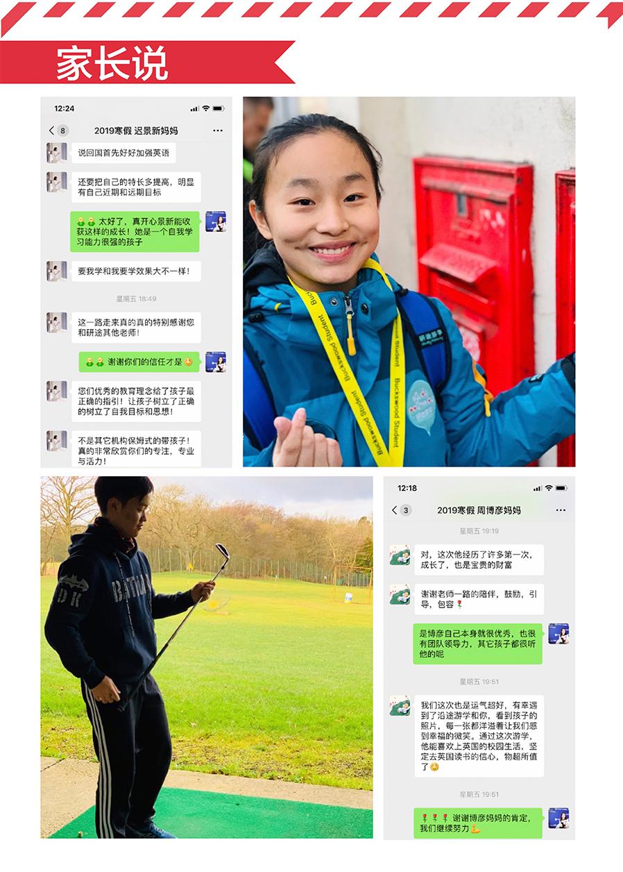 【英国】2020百年贵族学校全真插班冬令营