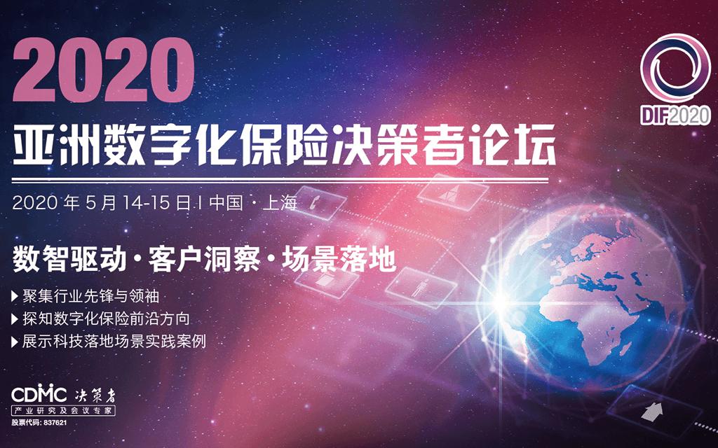 2020亚洲数字化保险决策者论坛(上海)