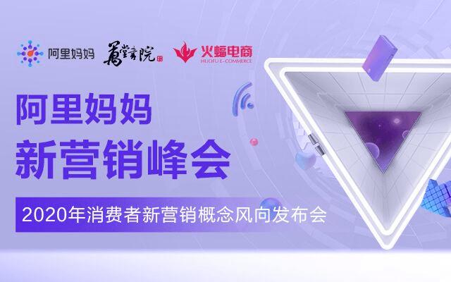 阿里媽媽新營銷峰會2019(武漢)