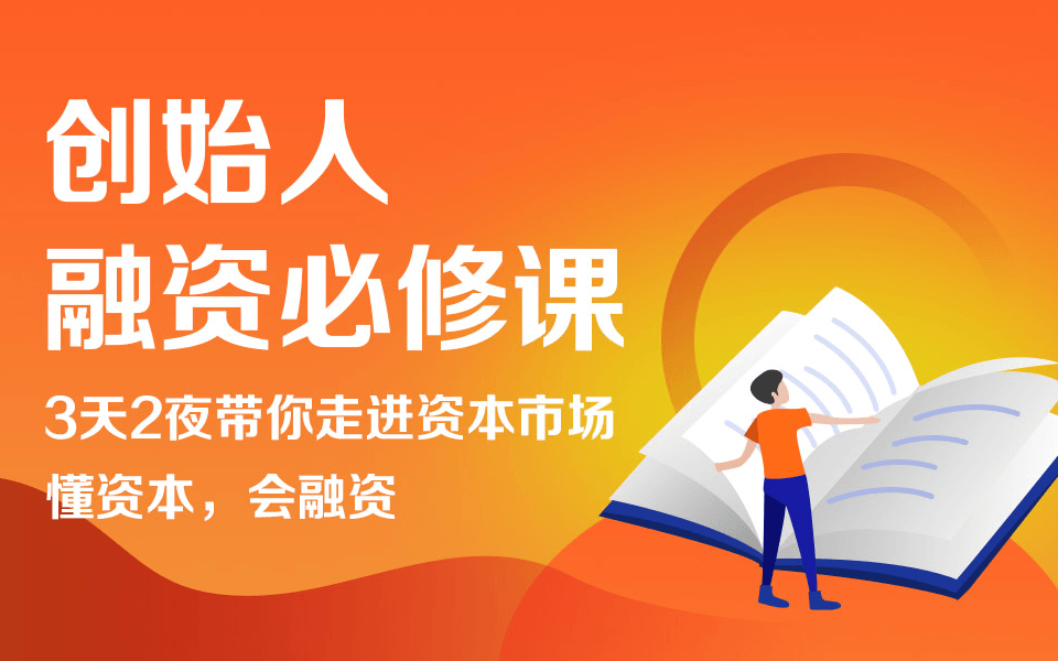 2019年末創業孵化班|要融資 先懂融資 創始人融資必修課(杭州)