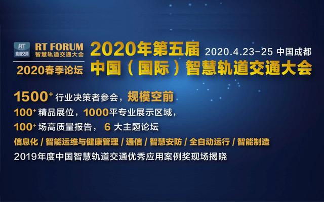 2020年中國(國際)智慧軌道交通大會